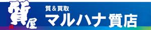 愛知県豊橋市の質屋・買取 マルハナ質店 ホームページ