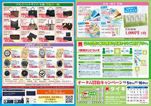 タイキ広告 2019-11裏面