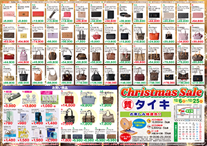 タイキ広告 クリスマスセール表面