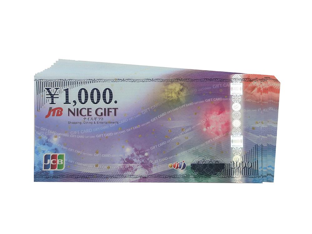 JTBナイスギフト 1,000円 10枚 買取情報 202003