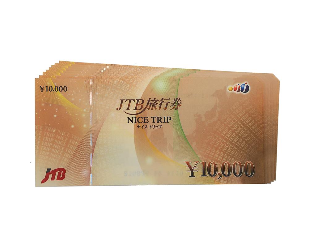 JTBナイストリップ 10,000円 8枚 買取情報 202003