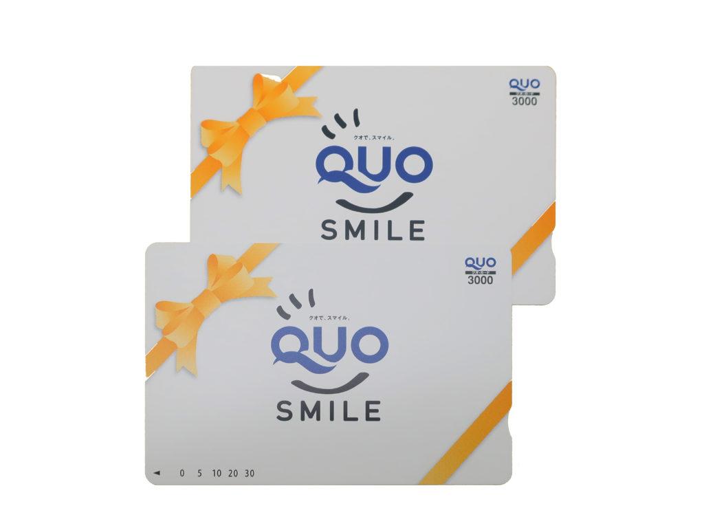 Quoカード 3000円 買取情報 202004