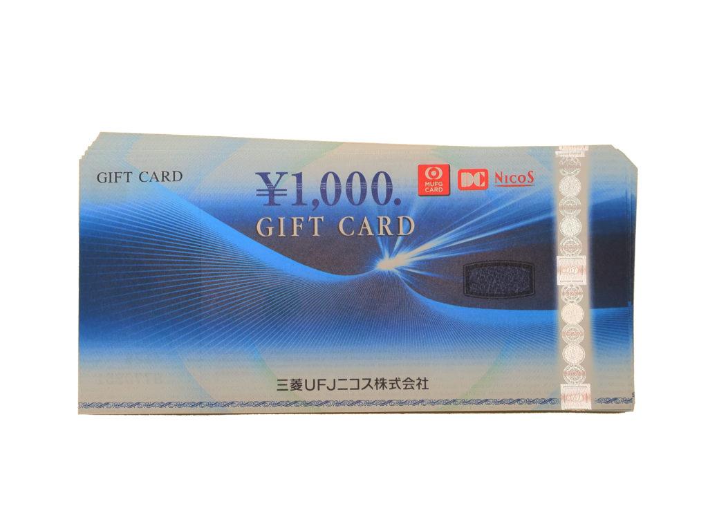 三菱UFJニコスギフトカード 1,000円 10枚 買取情報 202004