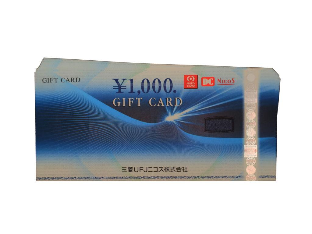 三菱UFJニコスギフトカード 1,000円 10枚 買取情報 202005