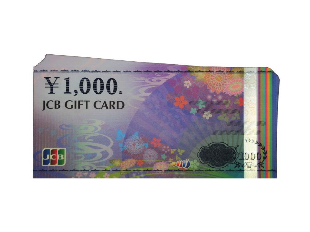 JCBギフトカード 1,000円 30枚 買取情報 202005