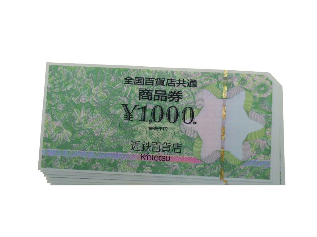 百貨店共通券 1000円 10枚 買取情報 202006