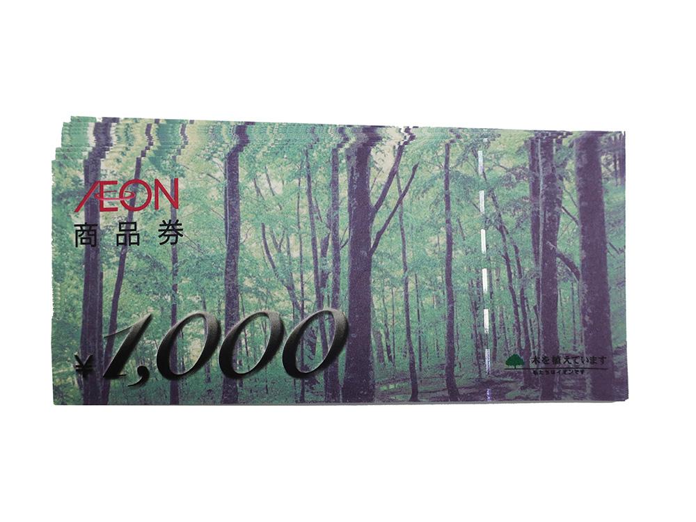 イオン ギフトカード 1,000円 20枚買取情報 202007