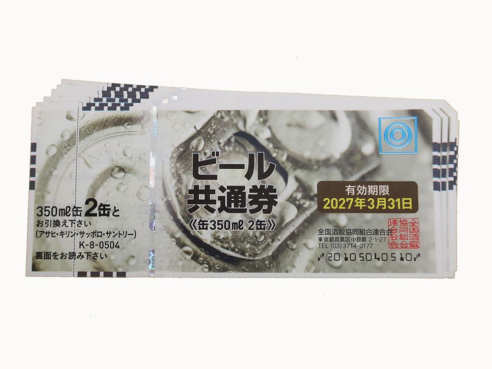 ビール共通券 缶350ml 2本 504円 7枚 買取情報 202007
