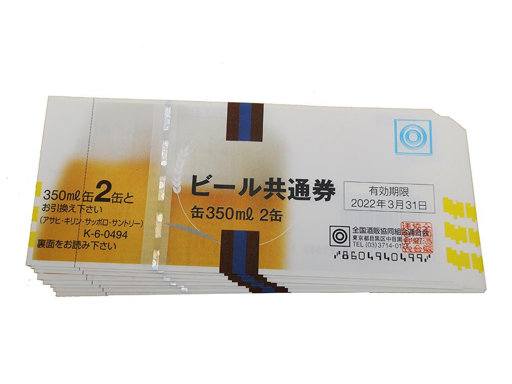 ビール共通券 缶350ml 2本 494円 10枚 買取情報 202008