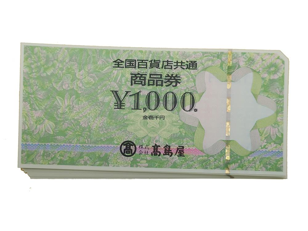百貨店共通券 高島屋 1000円 50枚 買取情報 202008