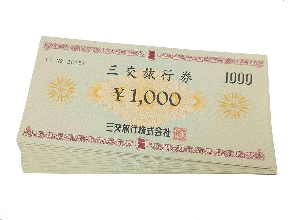 三交旅行 旅行券 1000円 15枚 買取情報 202009