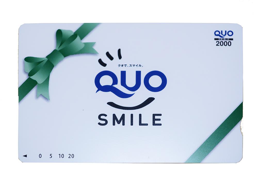 Quoカード 2000円 新着情報 202010