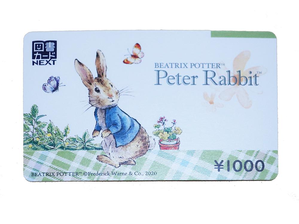 図書カードNEXT 1000円 新着情報 202010