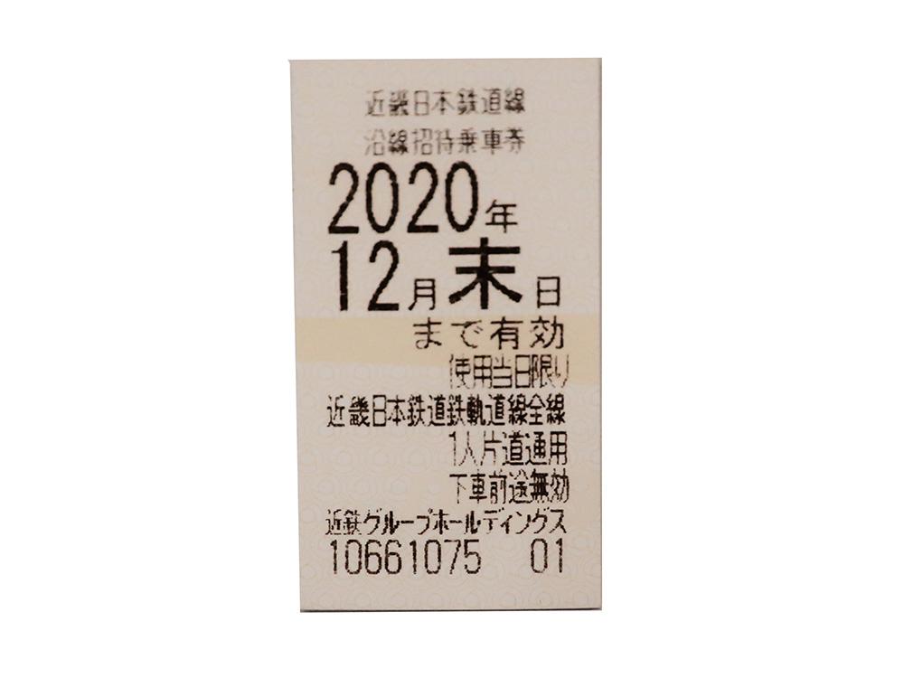 新着商品 近鉄株主優待乗車券