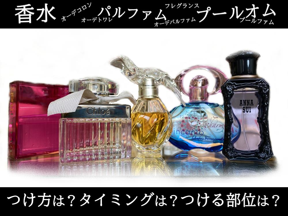 """香水のアレなぜ?コレなに?「""""パルファムやプールオム""""てなに?」(R3.3/13UP)"""