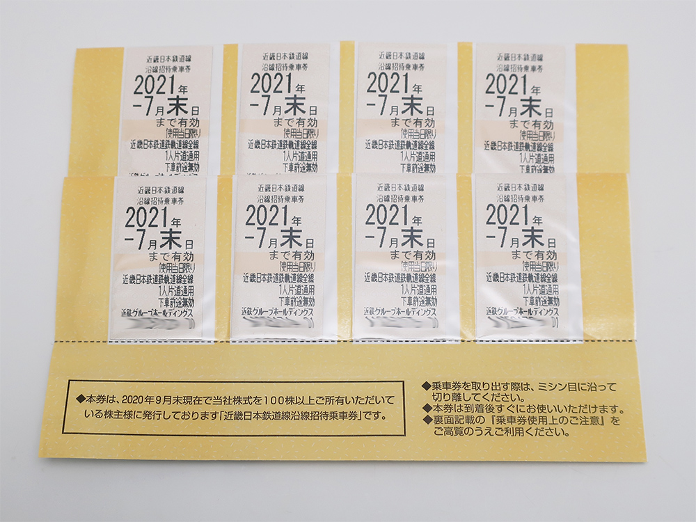 近鉄 株主優待乗車券 8枚 買取情報 202012