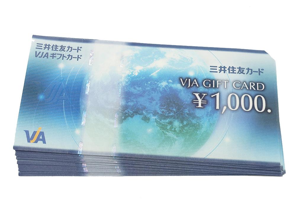 VJAギフトカード 1,000円 30枚 買取情報 202012