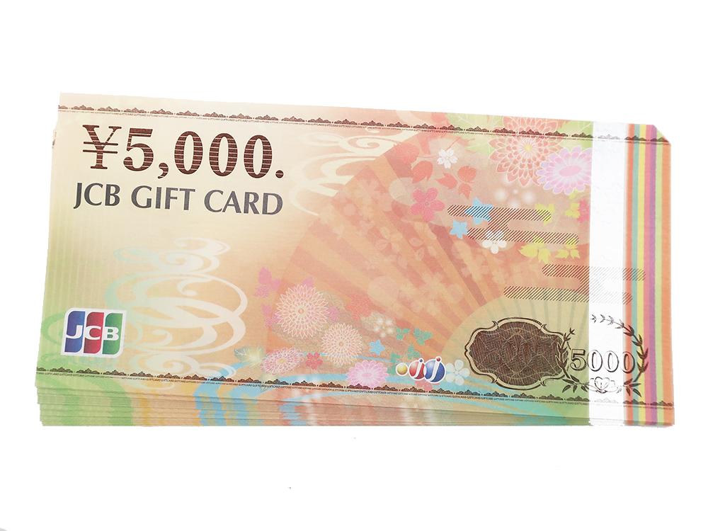 JCBギフトカード 5,000円 15枚 買取情報 202012
