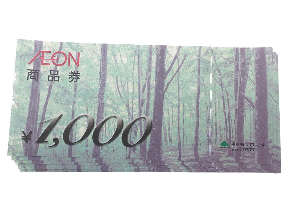 イオン ギフトカード 1,000円 5枚 買取情報 202012