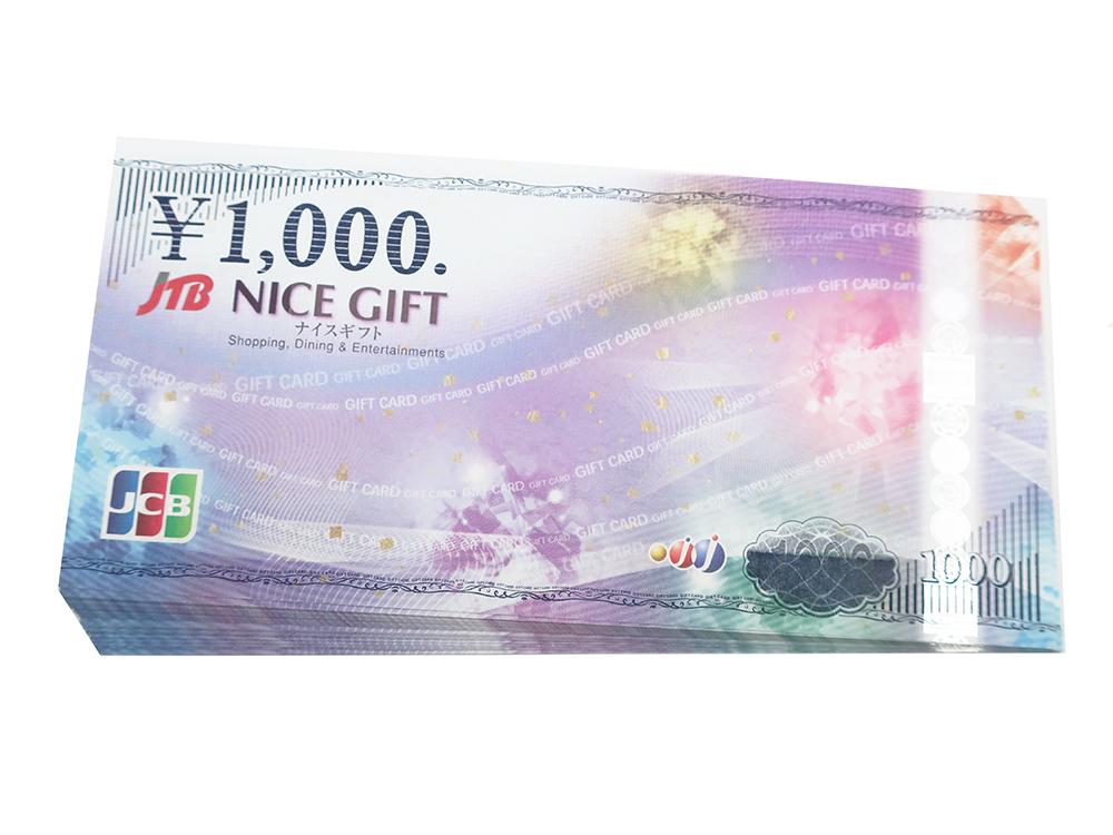 JTBナイスギフト 1000円 30枚 買取実績 202102