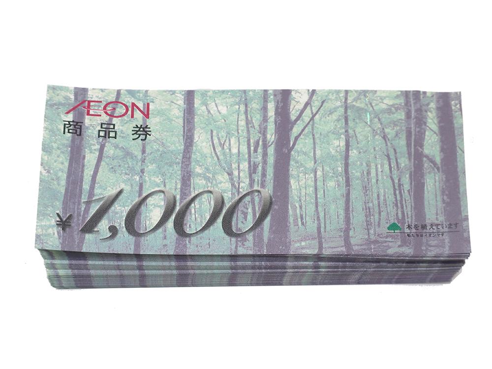 イオンギフトカード 1000円 100枚 買取実績 202102