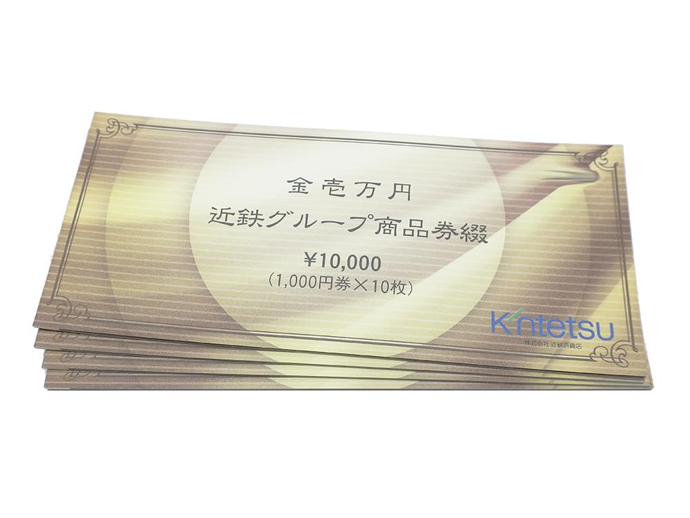 近鉄グーループ商品券 1000円 40枚 買取実績 202102