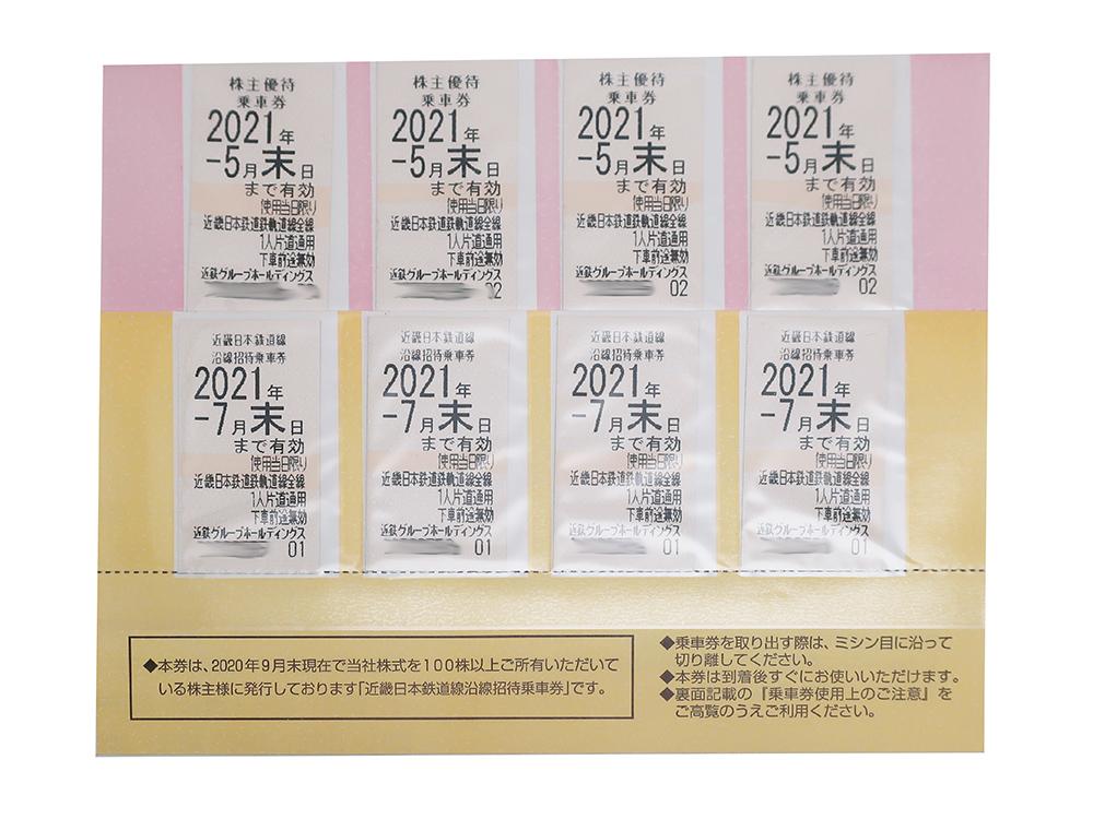 近鉄株主優待乗車券 5月末 7月末 8枚 買取実績 202102