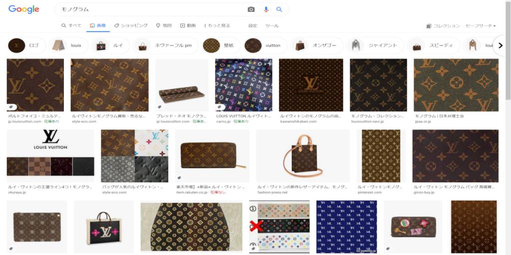 Googleでの「モノグラム」の画像検索結果(R3.4/6時点)