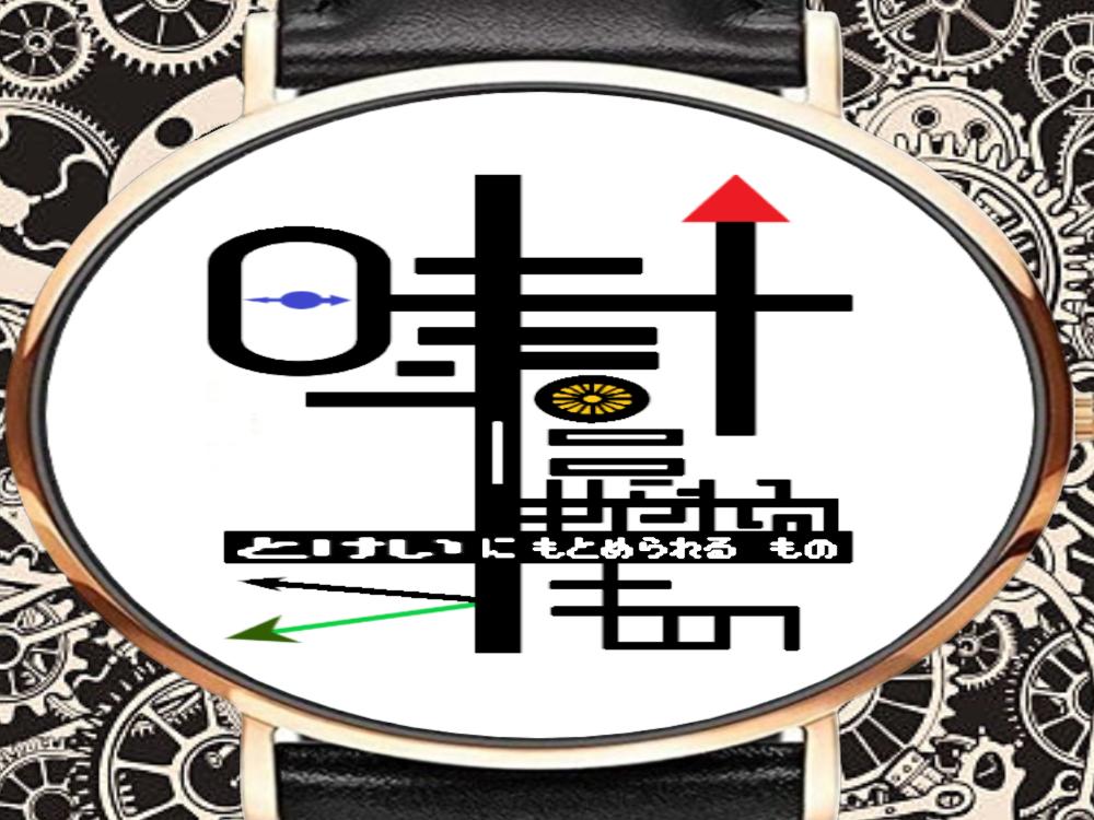 """時計のアレなぜ?コレなに?「""""時計に求められるもの""""てなに?」(R3.4/3UP)"""