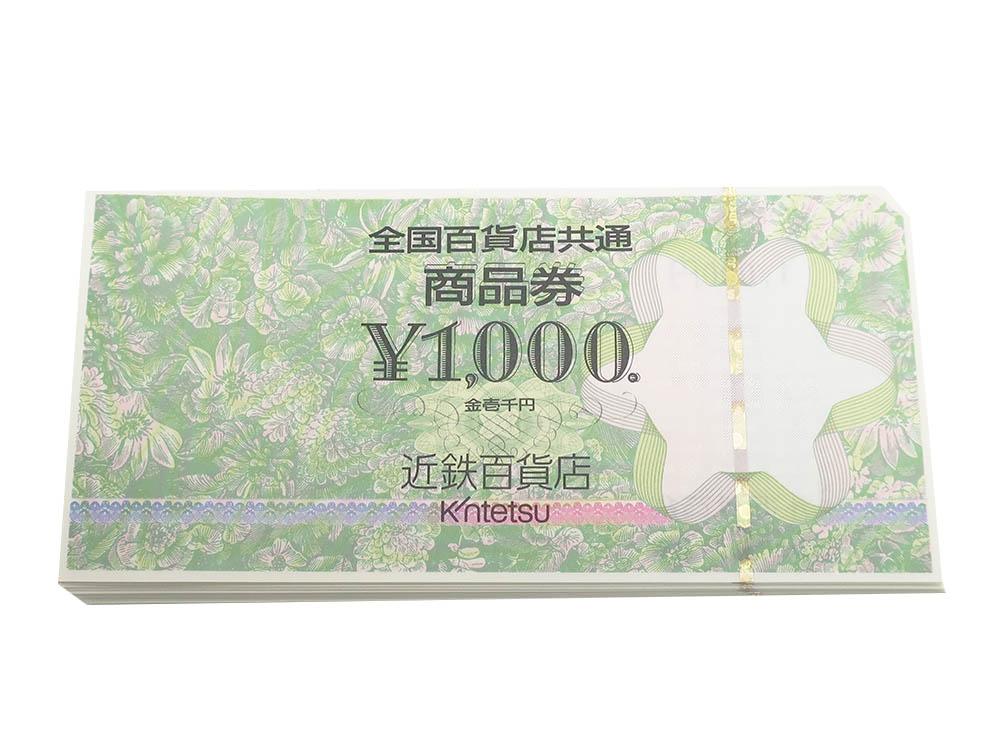 百貨店共通券 1,000円 30枚 買取実績 202104