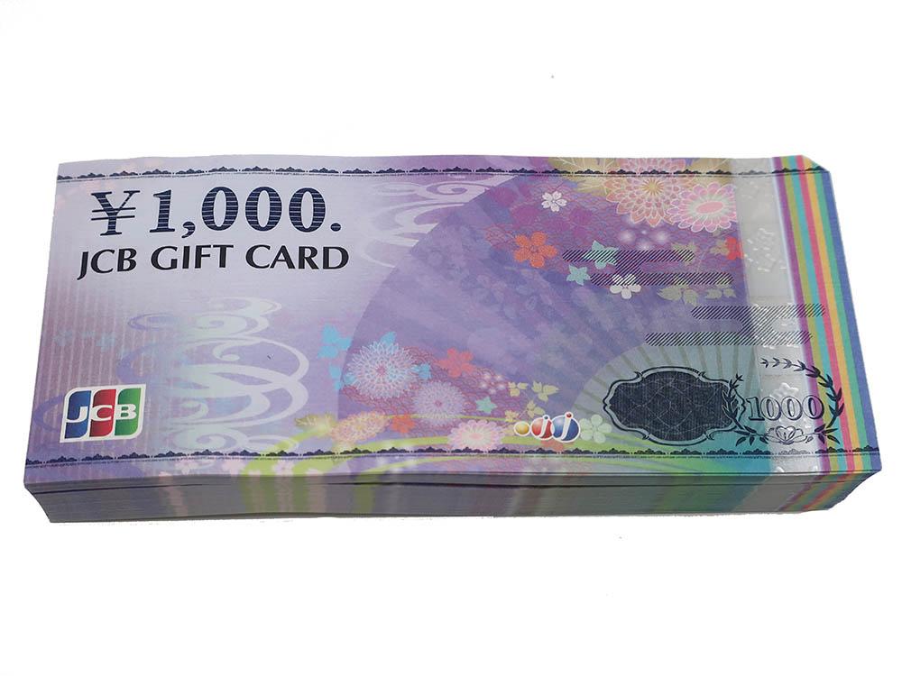 JCBギフトカード 1,000円 120枚 買取実績 202105