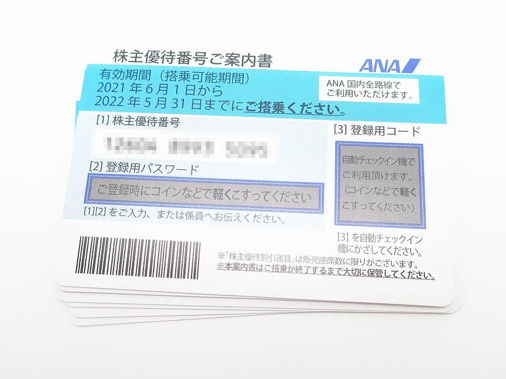 ANA 株主優待券 6枚 買取実績 202105