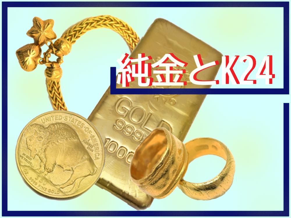 """教えて!シチタヌキさん!「""""純金とK24の違い""""てなに?」(R3.5/22UP)"""