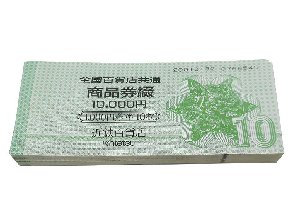百貨店共通券 1,000円 100枚 買取実績 202106