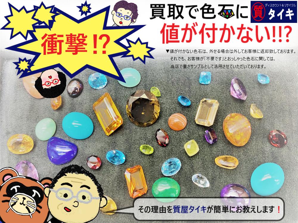"""教えて!シチタヌキさん!「""""色石の査定が厳しい""""のなぜ?」(R3.6/26UP)"""