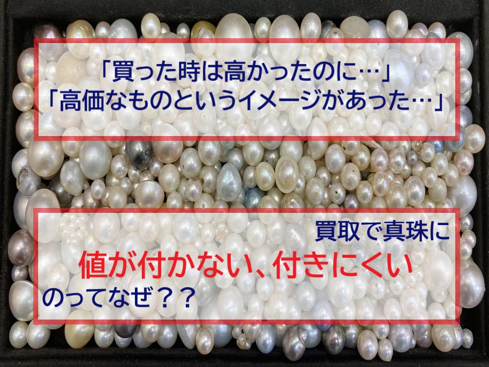 """教えて!シチタヌキさん!「""""真珠の査定が厳しい""""のなぜ?」(R3.6/5UP)"""