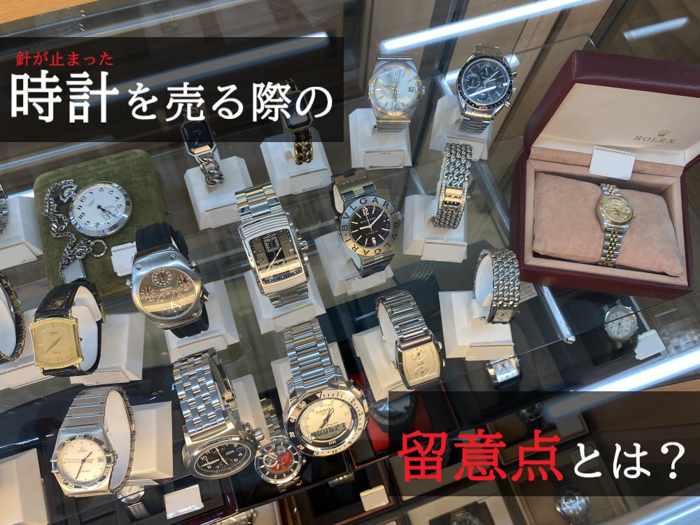 """教えて!シチタヌキさん!「""""針が止まった時計を売る際の留意点""""てなに?」(R3.7/3UP)"""