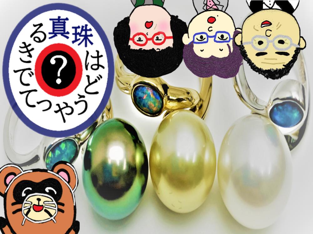 """教えて!シチタヌキさん!「""""真珠ができる""""のなぜ?」(R3.7/31UP)"""