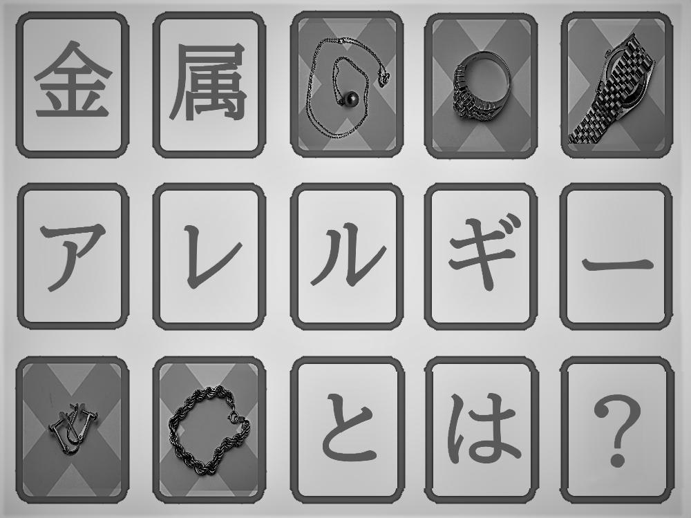 """教えて!シチタヌキさん!「""""金属アレルギーが起こってしまう""""のなぜ?」(R3.7/24UP)"""