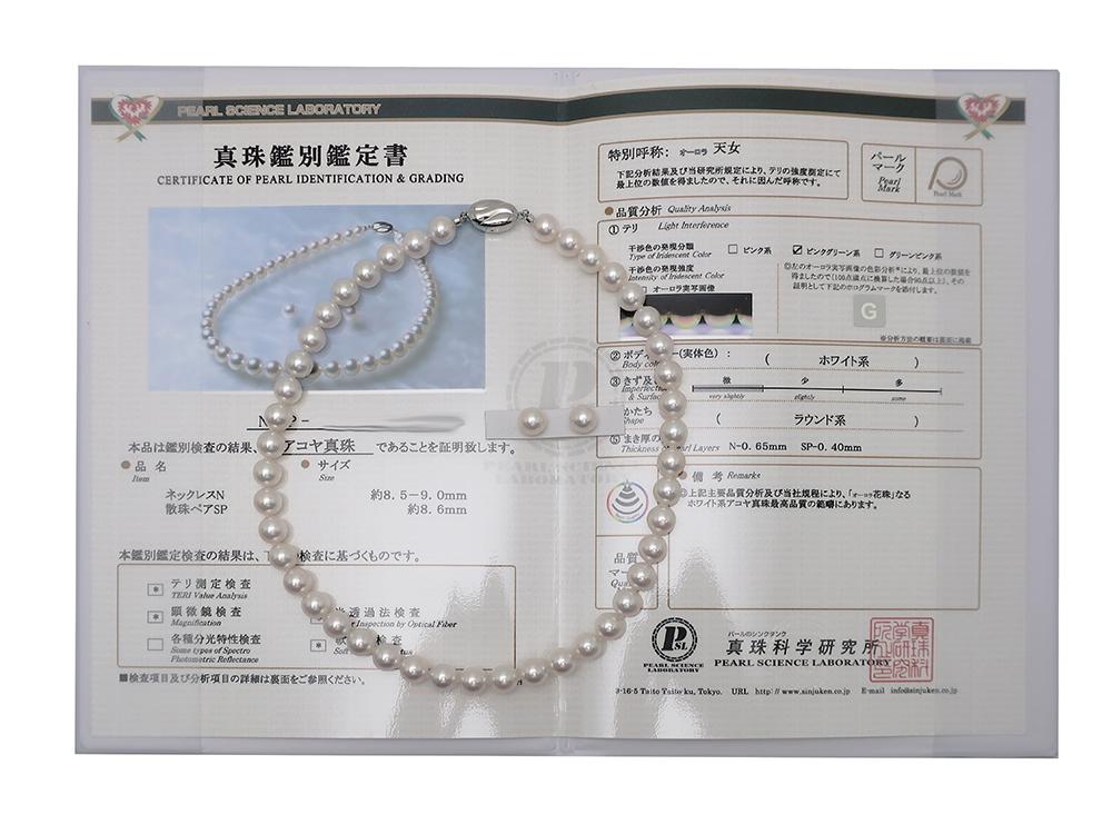 アコヤ真珠 8.0-8.5㎜ オーロラ天女鑑別付 ネックレス 買取実績 202108