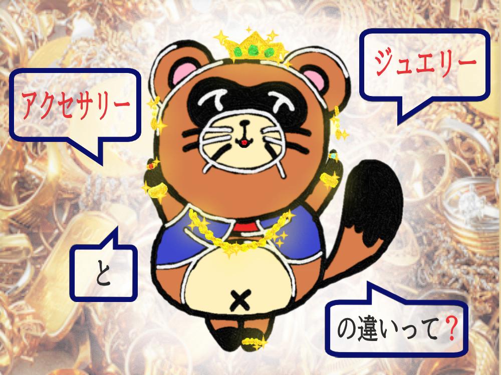 """教えて!シチタヌキさん!「""""アクセサリーとジュエリーの違い""""てなに?」(R3.8/14UP)"""