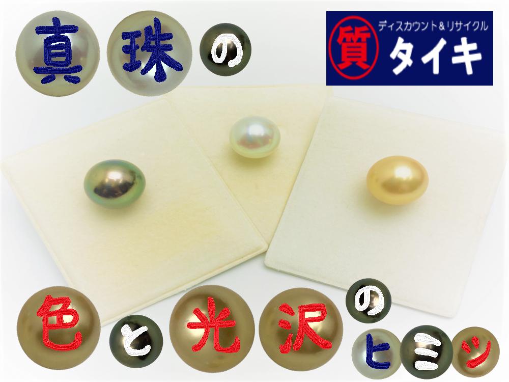 """教えて!シチタヌキさん!「""""真珠が独特な色や光沢を持つ""""のなぜ?」(R3.8/7UP)"""