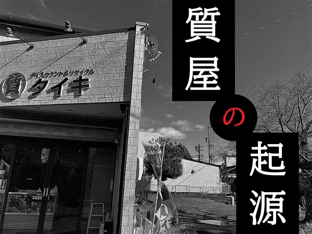 """教えて!シチタヌキさん!「""""質屋の起源""""てなに?」(R3.9/25UP)"""