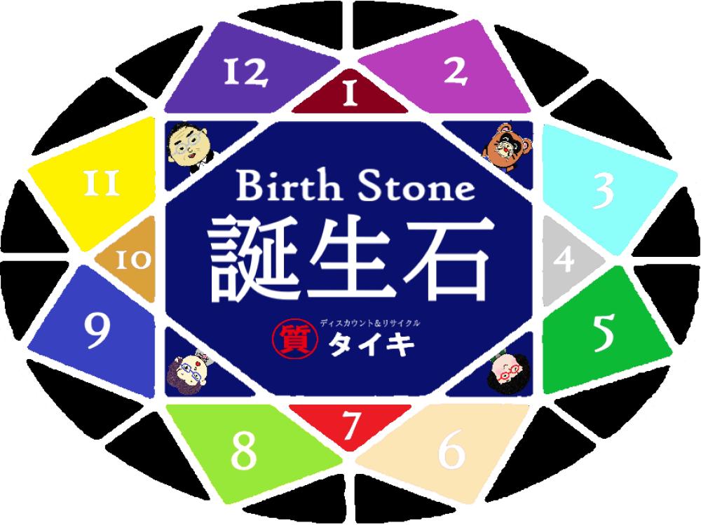 """教えて!シチタヌキさん!「""""誕生石""""てなに?」(R3.10/9UP)"""