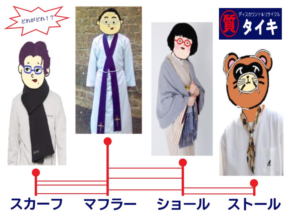 """教えて!シチタヌキさん!「""""マフラーとストールとショールとスカーフの違い""""てなに?」(R3.10/2UP)"""